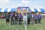 กีฬาชุมชนสัมพันธ์ ประจำปี 2561